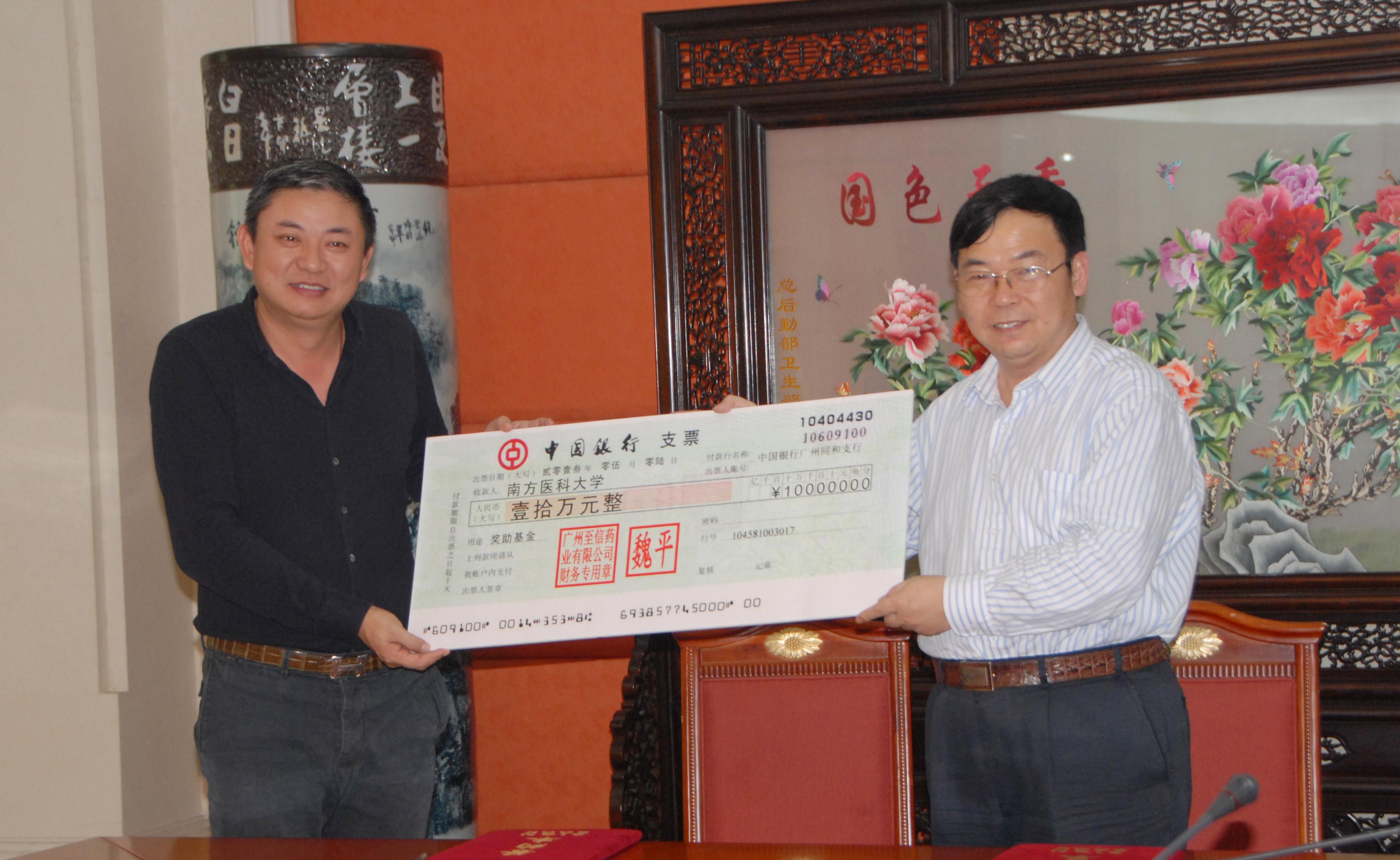 广州至信药业有限公司在我校设立奖助学基金